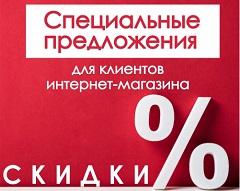 акции интернет магазина