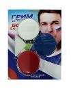 Грим для лица и тела 3 цвета по 7 гр + губка для нанесения.