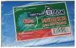 Мешок для мусора 60 л (20 шт), голубой