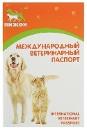 """Ветеринарный паспорт международный унив. """"Пижон"""""""