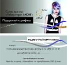 Подарочный сертификат салона красоты LAKME