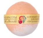 """Бурлящий шарик для ванны """"Цитрусовый сорбет"""", 120 г"""